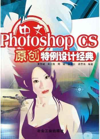 中文Photoshop CS原创特例设计经典