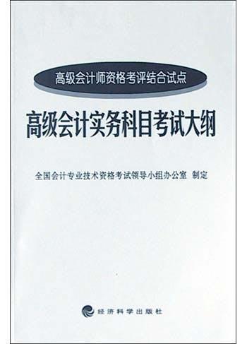 高级会计实务科目考试大纲