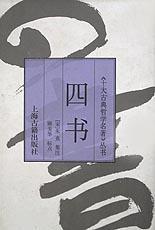 四书/十大古典哲学名著丛书