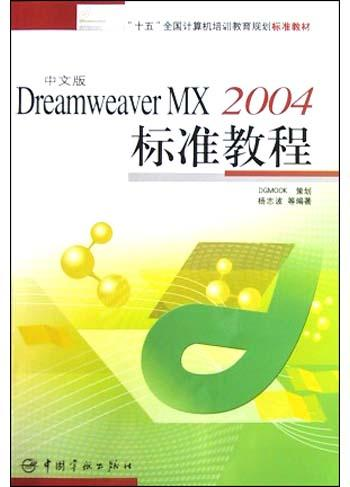 中文版Dreamweaver MX2004标准教程