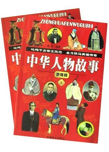 中华人物故事