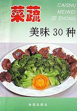 菜蔬美味30种