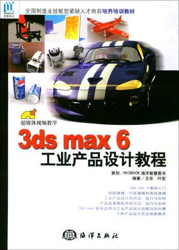 3ds max 6工业产品设计教程