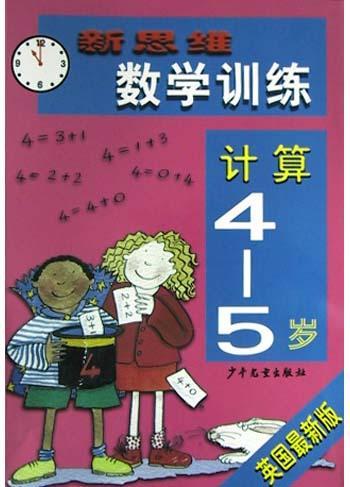 新思维数学训练<4-5岁>计算(英国最新版)
