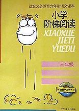 小学阶梯阅读(3年级)/愉快学习丛书