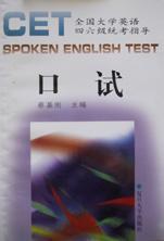 全国大学英语四、六级统考指导CET口试