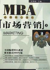 市场营销(上下2002年版)