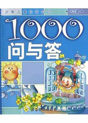 1000问与答(冥王星)