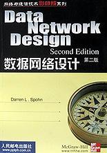 数据网络设计