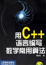 用C++语言编写数学常用算法