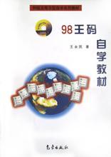 98王码自学教材(98版五笔字型自学系列教材)