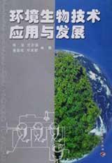 环境生物技术应用与发展