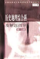 历史地理综合科及解题指导  第一分册 2003