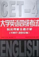 大学英语四级考试阅读理解真题详解(1997-2002年)