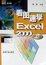 看图速学 Excel 2000 中文版