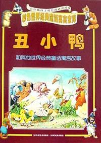 丑小鸭和其他世界经典童话寓言故事