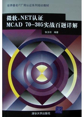 微软.NET认证MCAD70-305实战百题详解