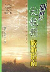 新世纪大杭州旅游指南