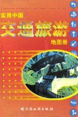 实用中国交通旅游地图册