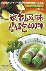 家制风味小吃400种