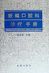 新编口腔科诊疗手册
