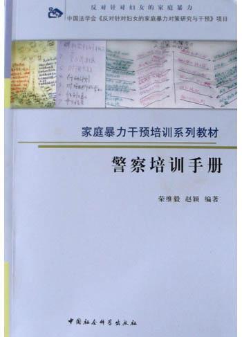 警察培训手册