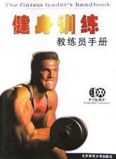 健身训练教练员手册