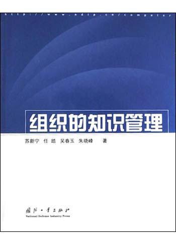 组织的知识管理