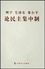 列宁 毛泽东 邓小平论民主集中制