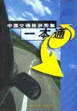 中国交通旅游图集一本通