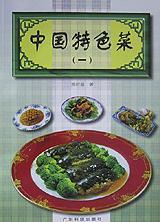中国特色菜(1)