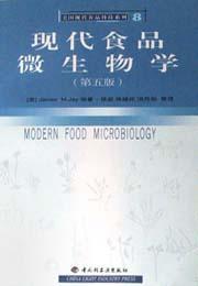 现代食品微生物学