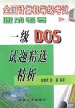 一级DOS试题精选精析
