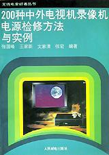 200种中外电视机录像机电源检修方法与实例/线电爱好者丛书