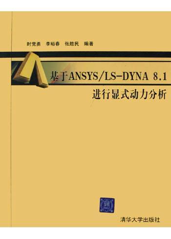 基于ANSYS/LS-DYNA8.1进行显式动力分析