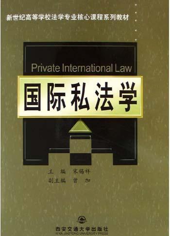 国际私法学