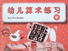 幼儿算术练习(中)
