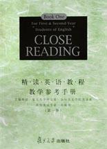 精读英语教程教学参考手册(第1册)