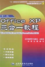 中文Office XP三合一教程(Word2002\Excel2002\PowerPoint2002)