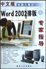 中文版Word2002排版专家指导