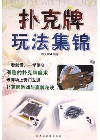 扑克牌玩法集锦