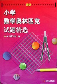 最新小学数学奥林匹克试题精选