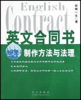 英文合同书制作方法与法理