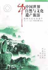 中国世界自然与文化遗产旅游(自然与文化双遗产)
