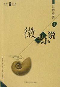世界经典微型小说I、II