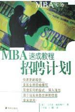 MBA招聘计划速成教程
