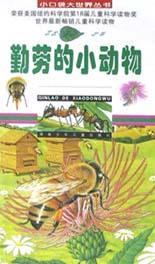 自然观察日记/小口袋大世界丛书