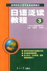 日语泛读教程(3)