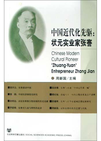 中国近代化先驱