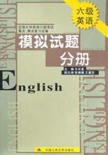 全国大学英语六级考试重点、难点复习必备.写作分册